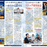 Famitsu interview with Takashi Iizuka for Sonic's 25th Anniversary